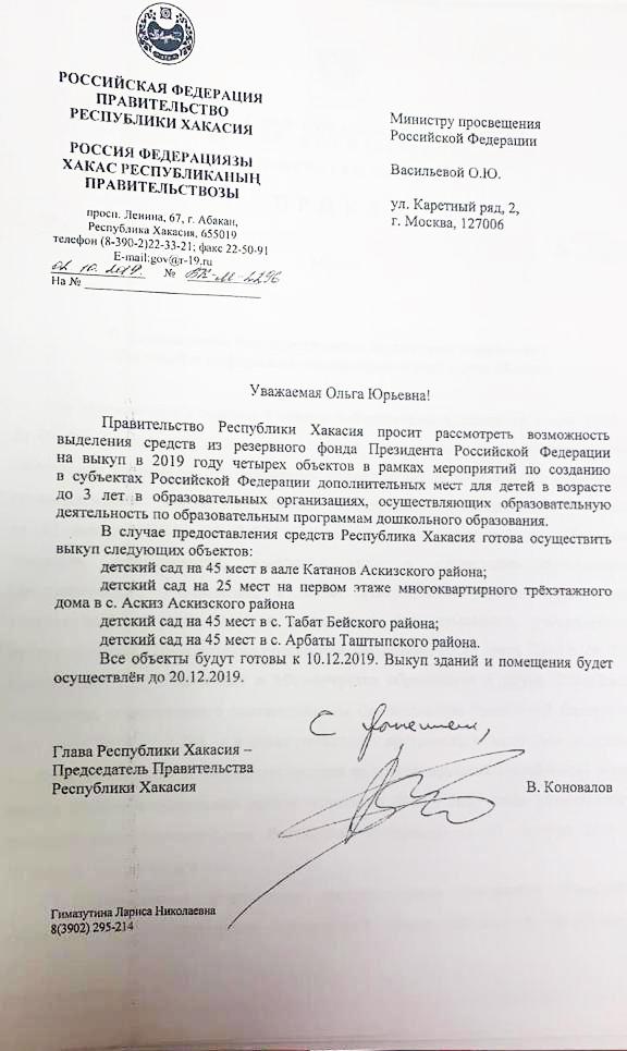 Выемка документов в Минобре РХ. Коновалов подставил муниципалитеты